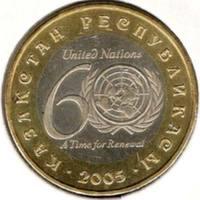 100 тенге 2005, 60 лет ООН, UNC