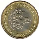 100 тенге 2003, 10 лет Тенге, Архар, UNC