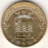 10 рублей 2011, Ельня, UNC
