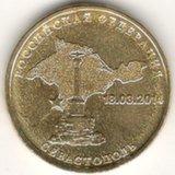 10 рублей 2014, Вхождение города Севастополь в РФ, UNC
