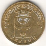 10 рублей 2014, Тихвин, UNC