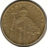 1 гривна 2005, Владимир Великий