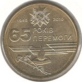 1 гривна 2010, 65 лет Победы, UNC