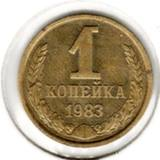 1 копейка 1983