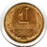 1 копейка 1991 Л