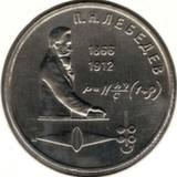 1 рубль 1991, Лебедев