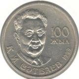 20 тенге 1999, Сатпаев