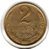2 копейки 1984