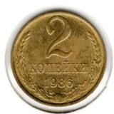 2 копейки 1986
