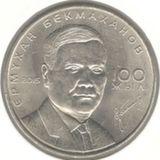 50 тенге 2015, Бекмаханов
