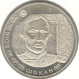 50 тенге 2014, Шокан Валиханов