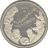 50 тенге 2013, Колобок (Буырсак)