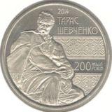 50 тенге 2014, Шевченко