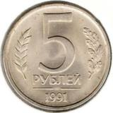 5 рублей 1991 ЛМД