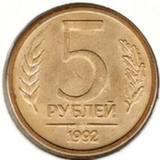 5 рублей 1992 ММД