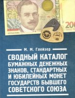 Сводный каталог бумажных денежных знаков, стандартных и юбилейных монет государств бывшего Советского Союза, 8 ред.