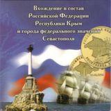 """Альбом-планшет """"Крым-2"""" (для 2 монет)"""